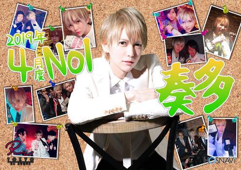 歌舞伎町ホストクラブR -TOKYO-のイベント「4月度No1」のポスターデザイン