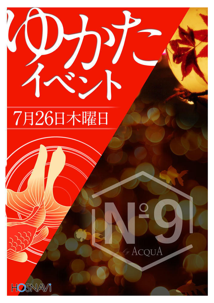 歌舞伎町No9のイベント「浴衣イベント」のポスターデザイン