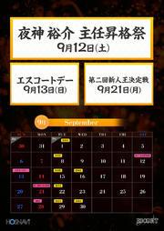 9月度カレンダー