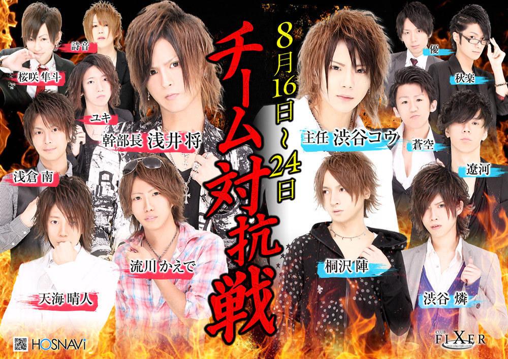歌舞伎町FIXER -1st stage-のイベント「チーム対抗戦」のポスターデザイン