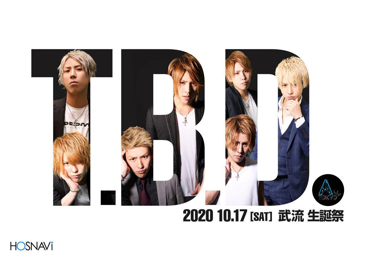 歌舞伎町A-TOKYO -3rd-のイベント「武流バースデー」のポスターデザイン