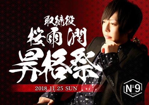 歌舞伎町ホストクラブNo9のイベント「桜雨潤 昇格祭」のポスターデザイン