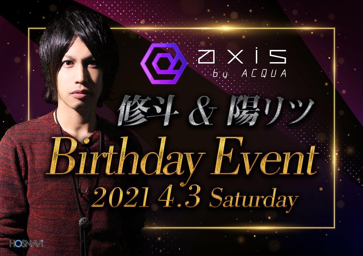 歌舞伎町AXISのイベント「修斗、陽リツ合同バースデー」のポスターデザイン