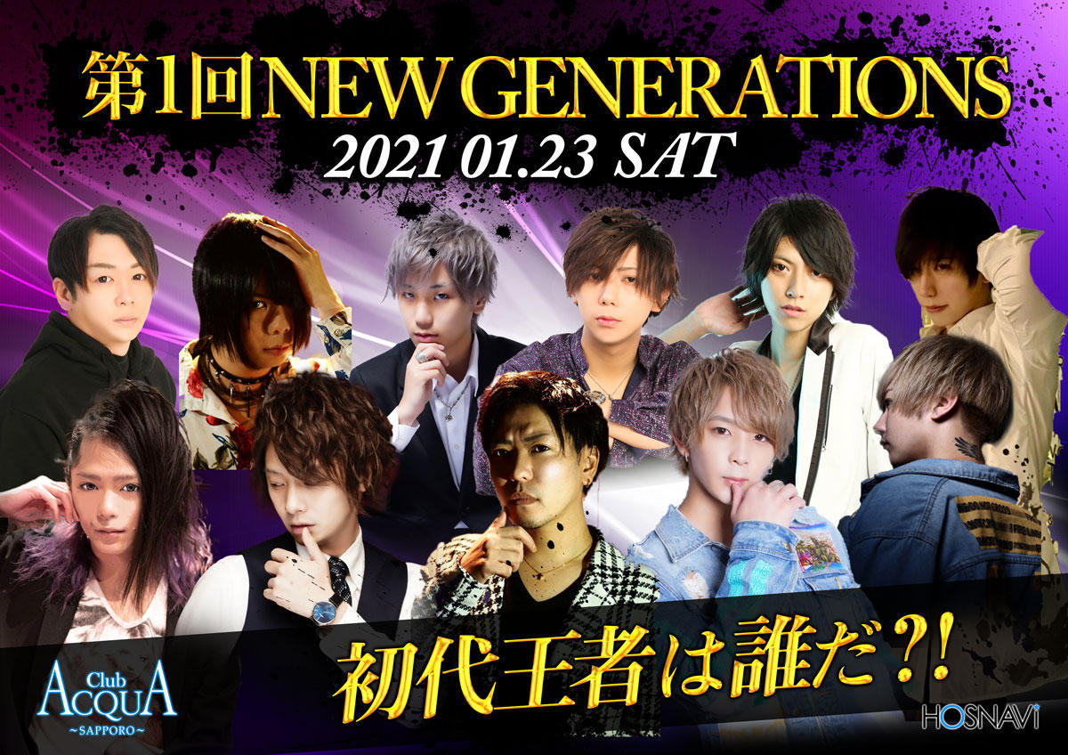 札幌ACQUA ~SAPPORO~のイベント「NewGENERATION」のポスターデザイン