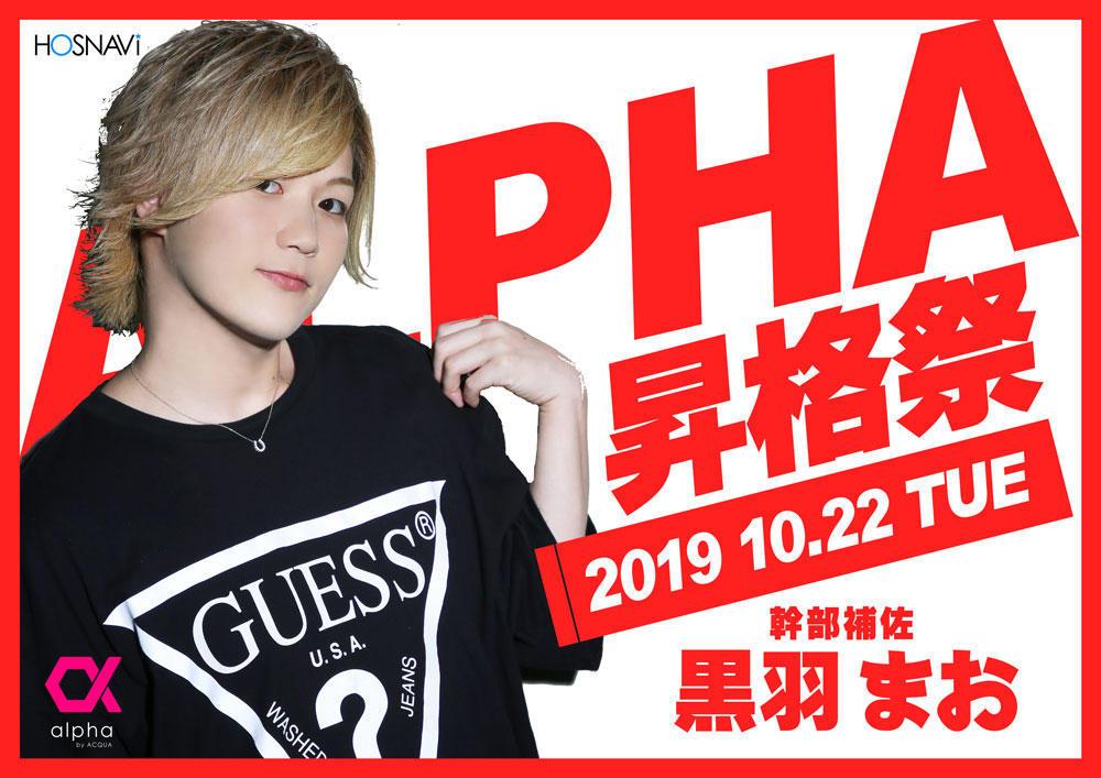 歌舞伎町alphaのイベント「黒羽まお昇格祭」のポスターデザイン