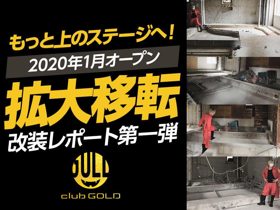 「GOLD」拡大移転が決定。テーマはもっと上のステージへ!改装レポート第一弾!のアイキャッチ画像
