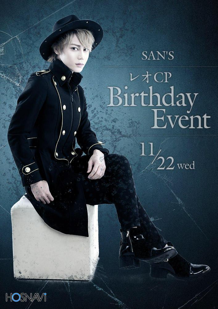 歌舞伎町SAN'sのイベント「レオ バースデー」のポスターデザイン