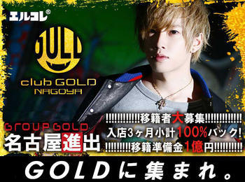 GOLD -名古屋-求人写真3
