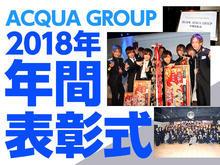 「ACQUA GROUP 2018年 年間表彰式 最速レポ!」サムネイル
