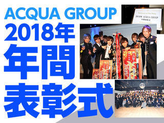 特集「ACQUA GROUP 2018年 年間表彰式 最速レポ!」