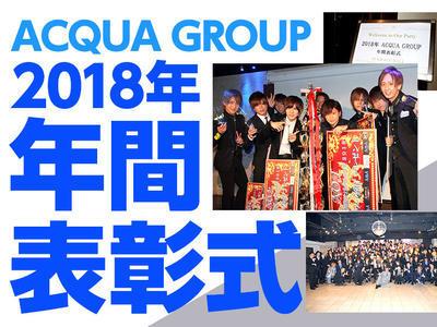 ニュース「ACQUA GROUP 2018年 年間表彰式 最速レポ!」