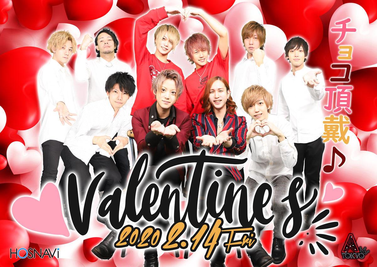 歌舞伎町A-TOKYO -1st-のイベント「バレンタインイベント」のポスターデザイン