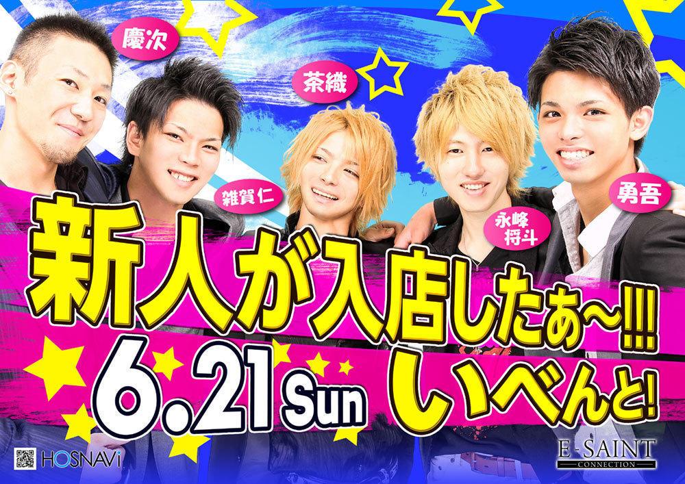 歌舞伎町E-SAINTのイベント「新人が入店したぁ~!!! いべんと!」のポスターデザイン