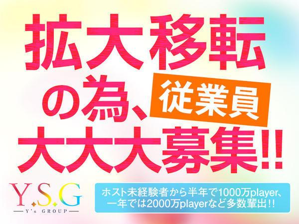 歌舞伎町「Y.S.G 」の求人写真