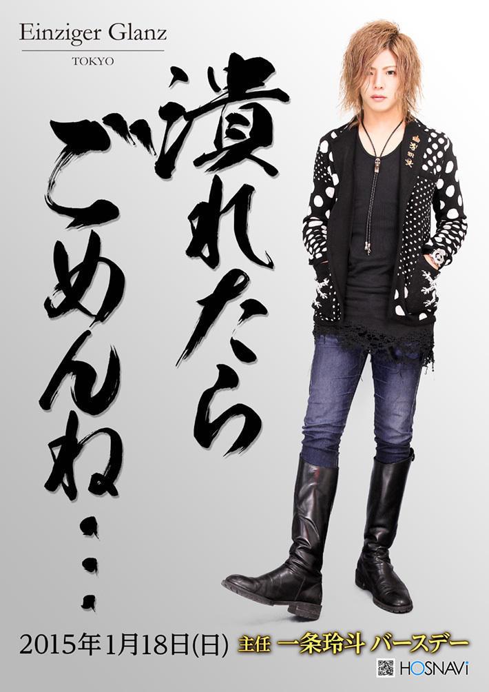 歌舞伎町Einziger Glanzのイベント「一条玲斗バースデー 」のポスターデザイン