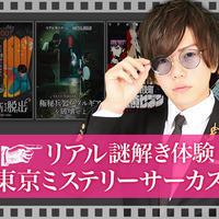 ニュース「映画好きホスト22 大人気!リアル謎解き体験 東京ミステリーサーカス」
