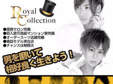 Royal Collection求人写真