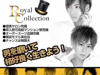 Royal Collection求人写真1