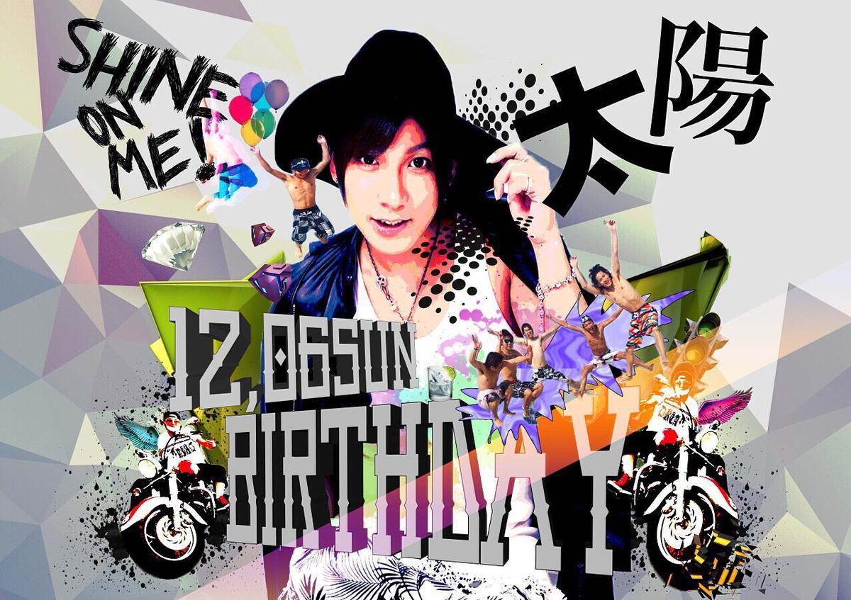 歌舞伎町SKYのイベント「太陽バースデー」のポスターデザイン