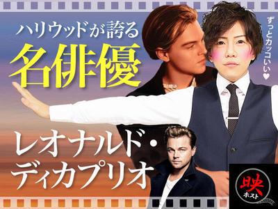 ニュース「映画好きホスト18 好きな俳優紹介第2弾 レオナルド・ディカプリオ」
