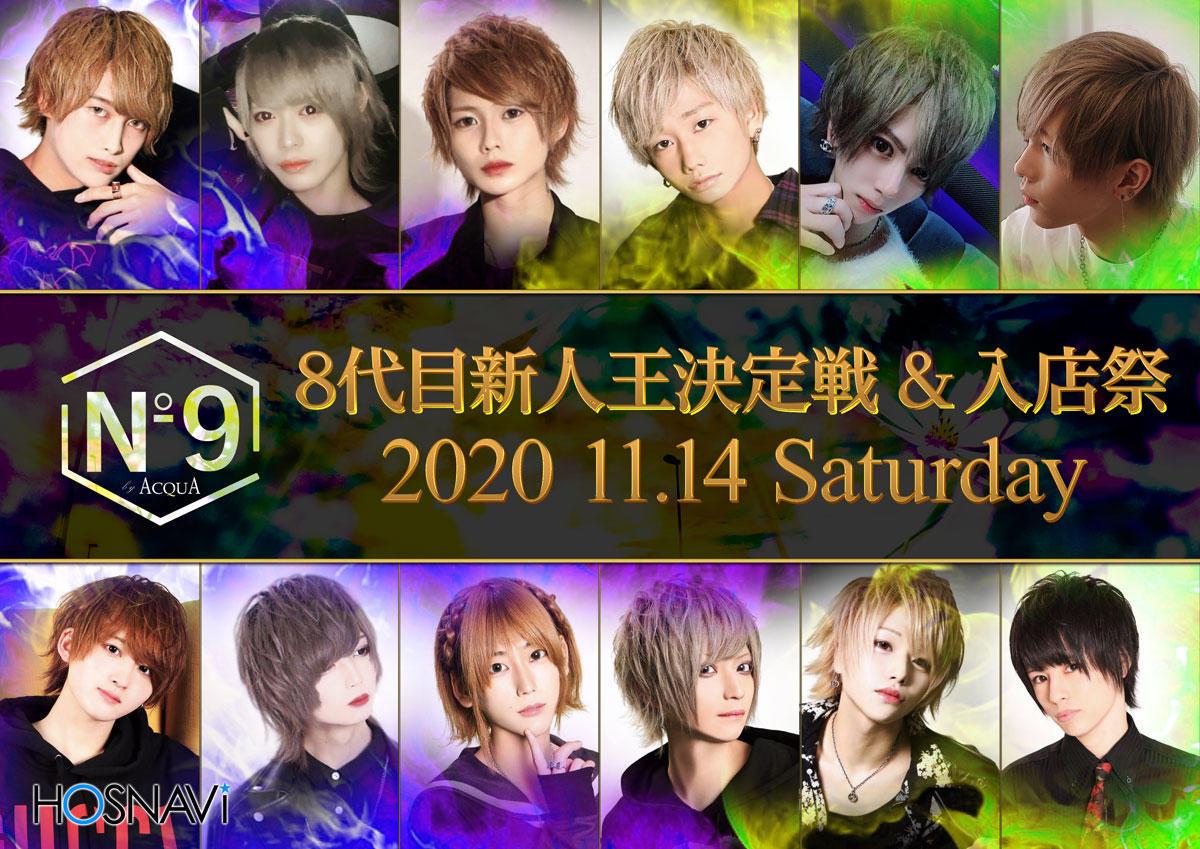 歌舞伎町No9のイベント「入店祭」のポスターデザイン