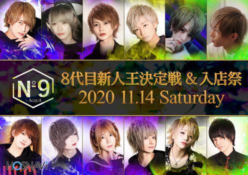 歌舞伎町No9のイベント'「入店祭」のポスターデザイン