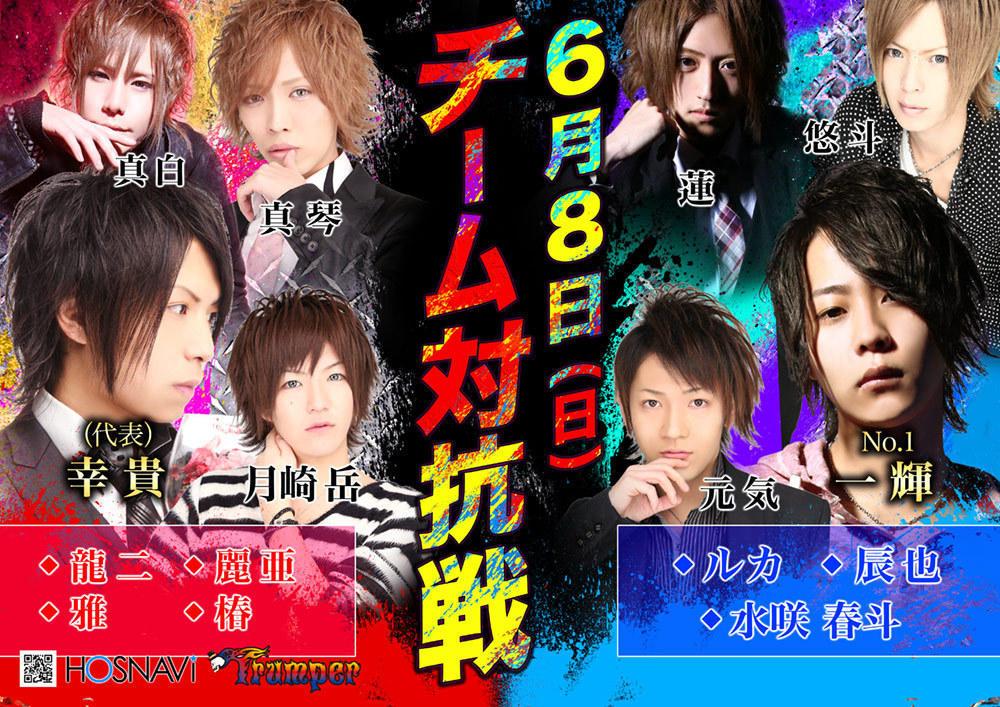 歌舞伎町Trumperのイベント「チーム対抗戦」のポスターデザイン