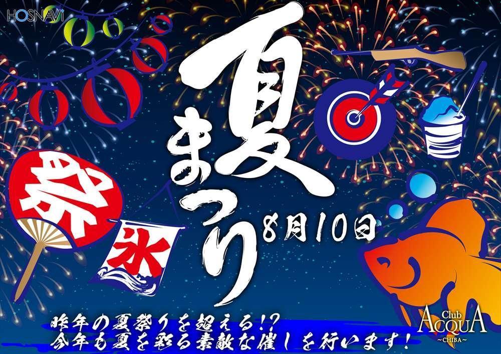 千葉ACQUA ~CHIBA~のイベント「夏まつり」のポスターデザイン