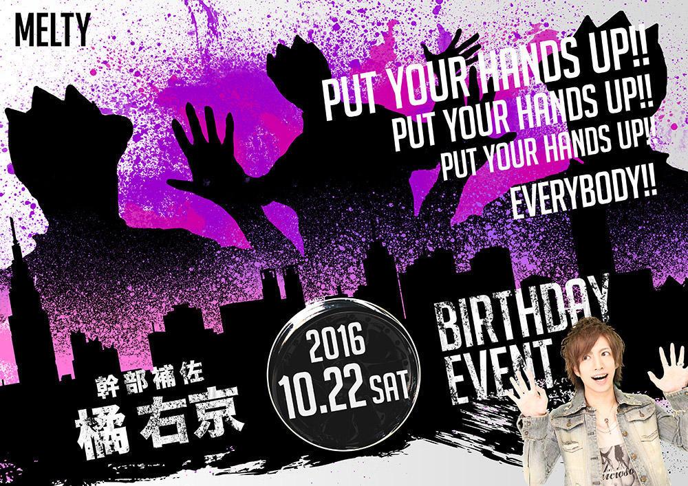 歌舞伎町Meltyのイベント「橘右京バースデー」のポスターデザイン