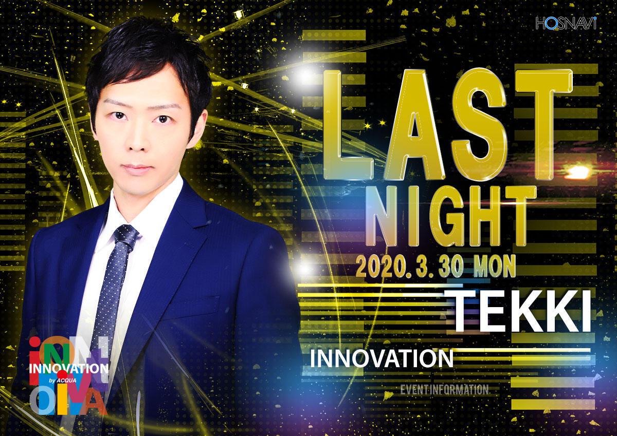 歌舞伎町INNOVATIONのイベント「テッキ ファイナルイベント」のポスターデザイン