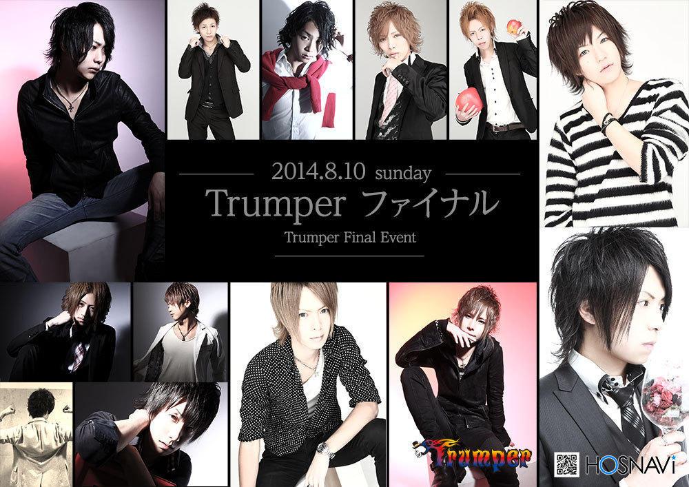 歌舞伎町Trumperのイベント「Trumperファイナル 」のポスターデザイン