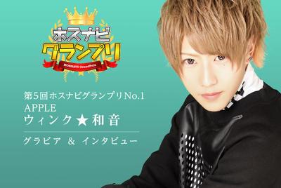 ニュース「第5回ホスナビグランプリNo.1 - Apple ウィンク☆和音さん -」