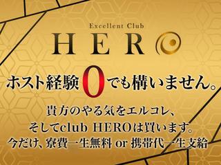 HERO求人写真1