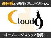 Cloud9 -1st-求人写真