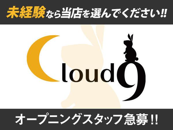 歌舞伎町「Cloud9 -1st-」の求人写真