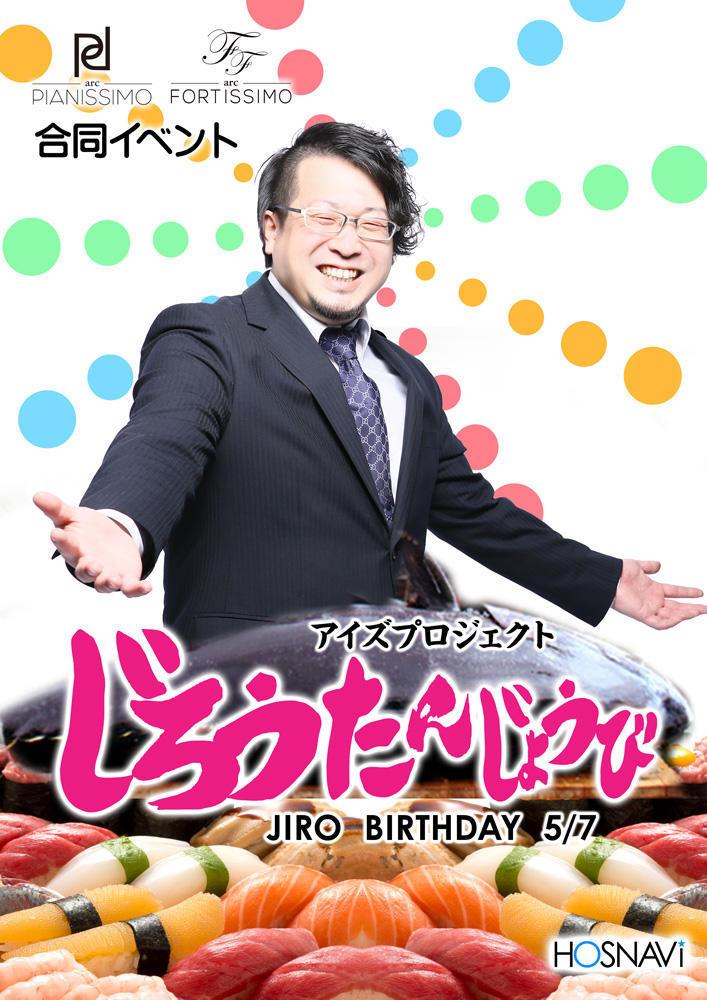 歌舞伎町arc -PIANISSIMO-のイベント「じろうバースデー」のポスターデザイン