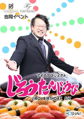 歌舞伎町ホストクラブarc -PIANISSIMO-のイベント「じろうバースデー」のポスターデザイン