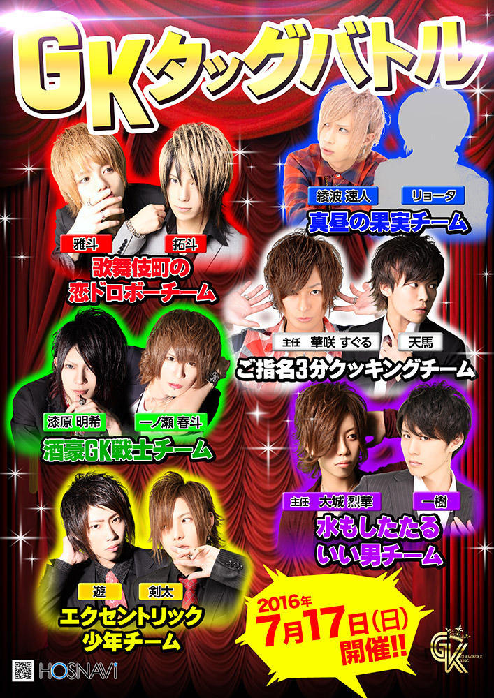 歌舞伎町GLAMOROUS KING -3rd-のイベント「GKタッグバトル」のポスターデザイン