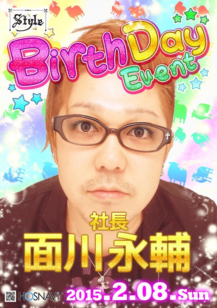 歌舞伎町clubStyleのイベント「面川永輔社長バースデー」のポスターデザイン