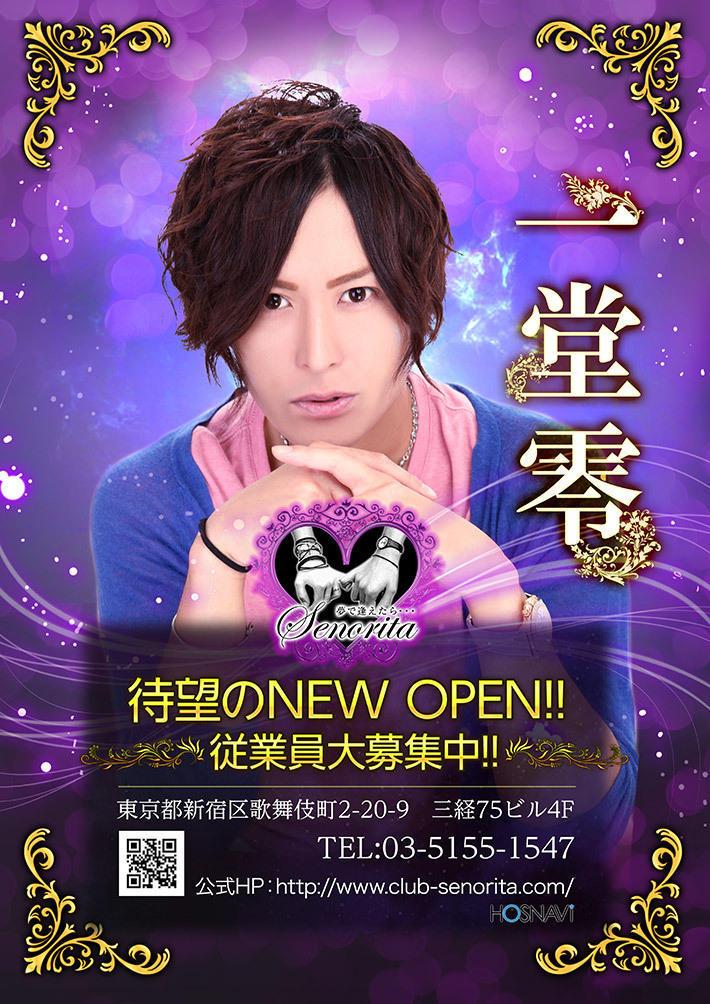 歌舞伎町Senorita -夢で逢えたら-のイベント「NEW OPEN」のポスターデザイン