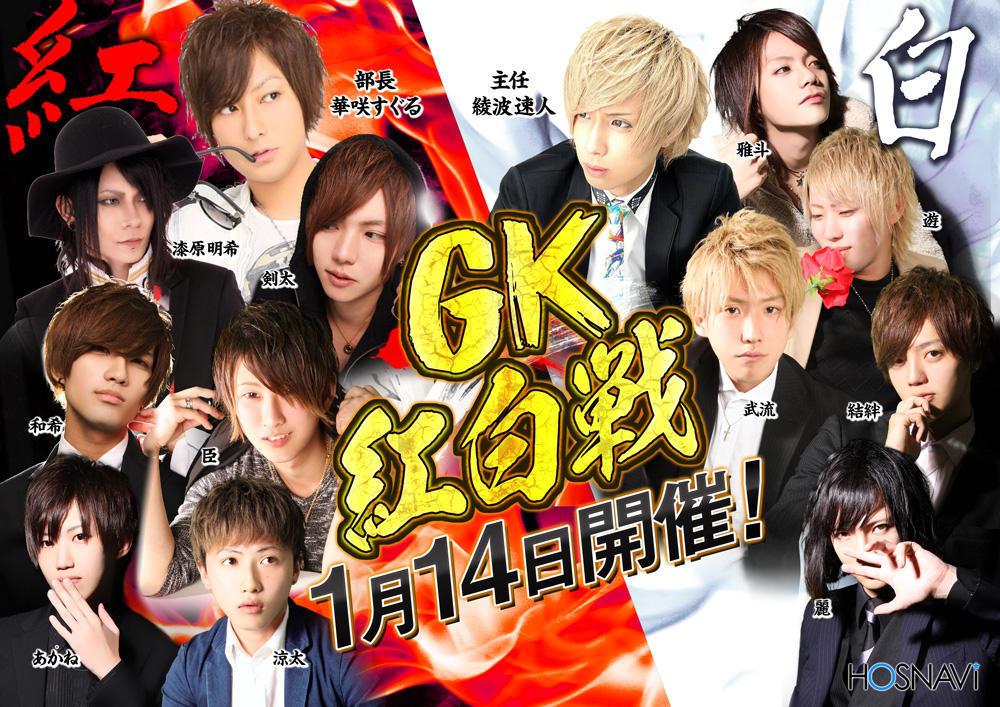 歌舞伎町GLAMOROUS KING -3rd-のイベント「GK紅白戦」のポスターデザイン