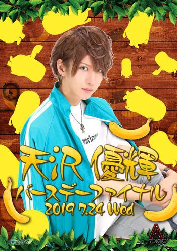 歌舞伎町ホストクラブA-TOKYO -1st-のイベント「天沢優輝バースデーファイナル」のポスターデザイン