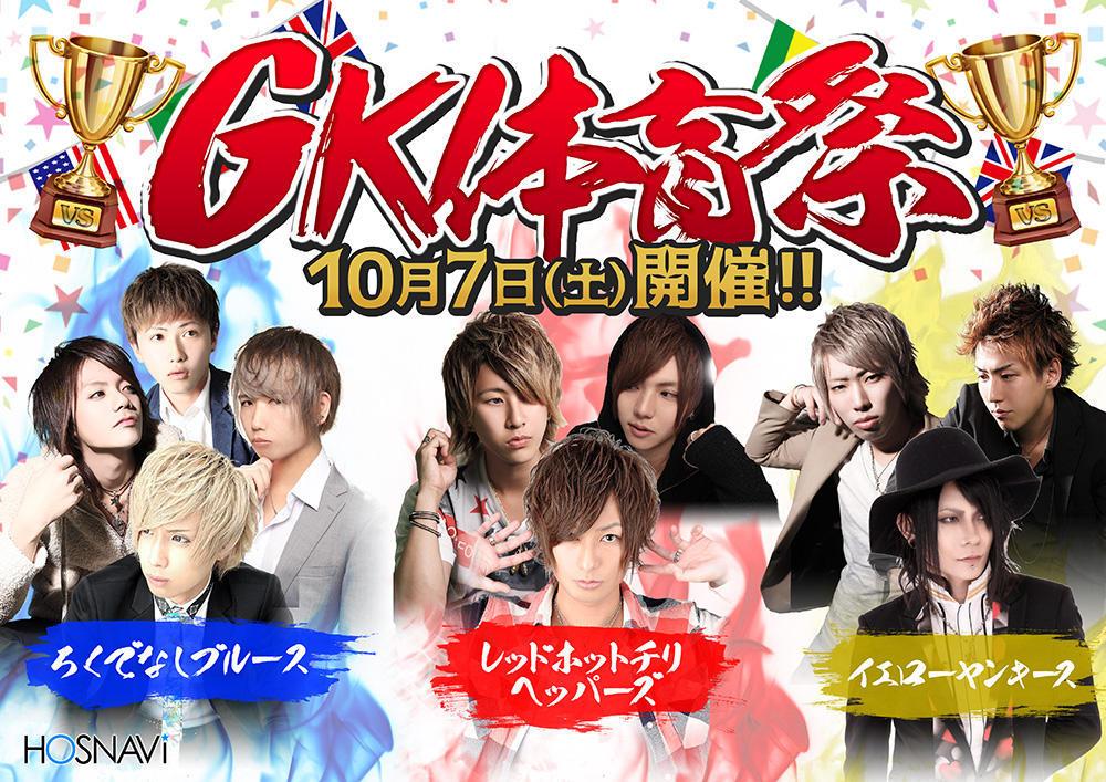 歌舞伎町GLAMOROUS KING -3rd-のイベント「GK体育祭」のポスターデザイン