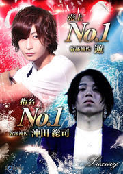 7月度売上指名ナンバー1