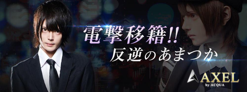 歌舞伎町ホストクラブAXEL(アクセル)メインビジュアル