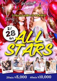 ALL STARだよ( 」´0`)」✨の写真