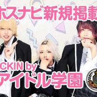ニュース「顔面偏差値高めのコンカフェ♪ 「JACIN by アイドル学園」ホスナビ新規掲載!!」