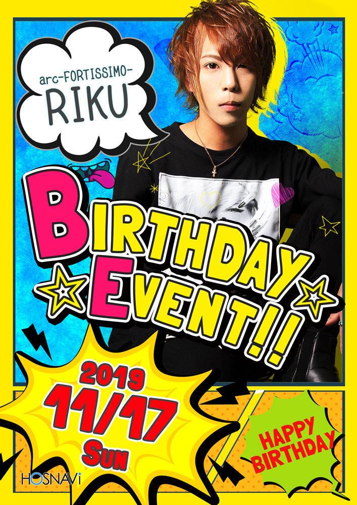 歌舞伎町arc -FORTISSIMO-のイベント「RIKUバースデー」のポスターデザイン