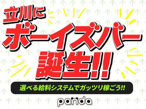 立川panda「立川『Panda』で働きませんか??」