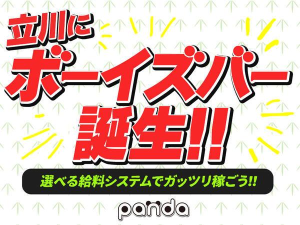 立川「panda」の求人写真